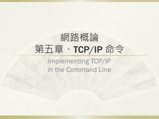 網路概論 第五章、 TCP/IP 命令