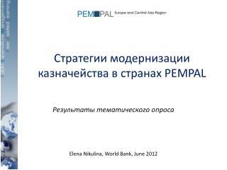 Стратегии модернизации казначейства в странах PEMPAL
