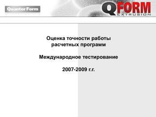 Оценка точности работы расчетных программ Международное тестирование 2007-2009 г.г.