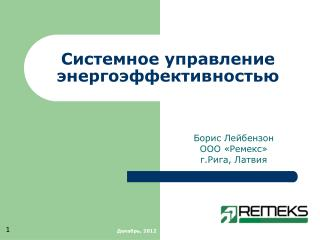 Системное управление энергоэффективностью