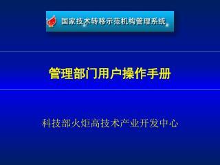 管理部门用户操作手册