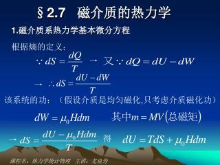 §2.7 磁介质的热力学