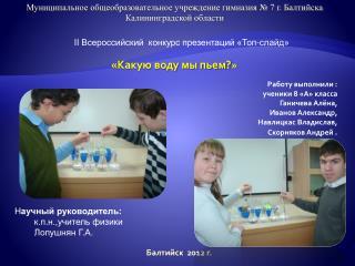 Муниципальное общеобразовательное учреждение гимназия № 7 г. Балтийска Калининградской области