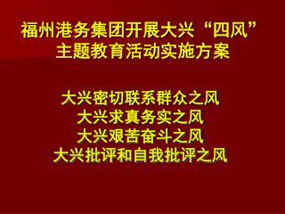 """福州港务集团开展大兴 """" 四风 """" 主题教育活动实施方案"""