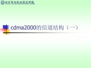 cdma2000 的信道结构(一)