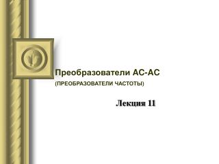 Преобразователи AC-AC ( ПРЕОБРАЗОВАТЕЛИ ЧАСТОТЫ ) Лекция 11