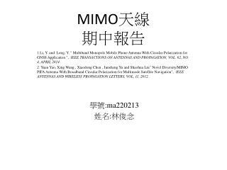 MIMO 天線 期中報告