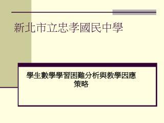 新北市立忠孝國民中學