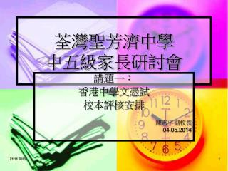 荃灣聖芳濟中學 中五級家長研討會