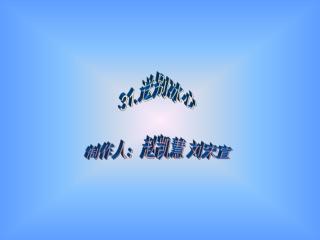 31. 送别冰心 制作人:赵凯慧 刘宋宣