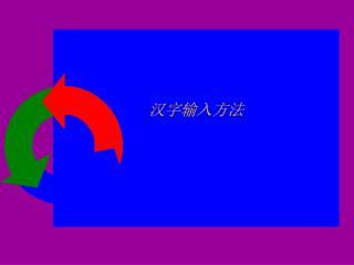 汉字输入方法