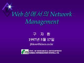 Web 상에서의 Network Management
