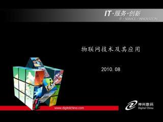 物联网技术及其应用 2010.08
