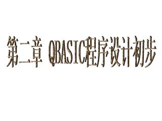 第二章 QBASIC 程序设计初步