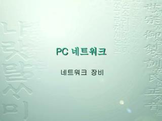 PC  네트워크