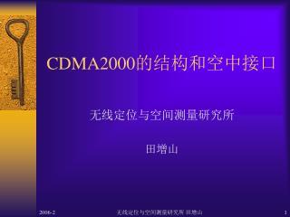 CDMA2000 的结构和空中接口