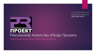 Рекламное Агентство «Пиар Проект»
