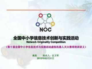 全国中小学信息技术创新与实践活动 Network Originality Competition (第十届全国中小学信息技术与实践活动虚拟机器人灭火赛项培训讲义)