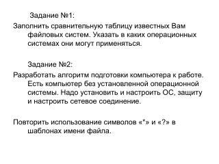 Задание №1: