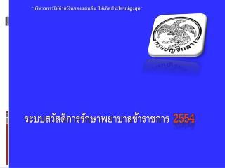 ระบบสวัสดิการรักษาพยาบาลข้าราชการ 2554