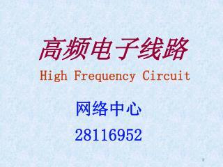 高频电子线路