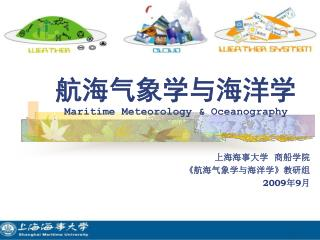 航海气象学与海洋学 Maritime Meteorology & Oceanography