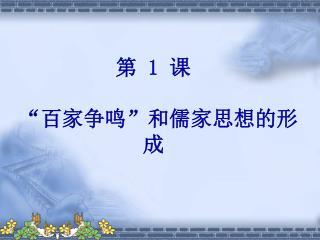 """第 1 课 """" 百家争鸣 """" 和儒家思想的形成"""
