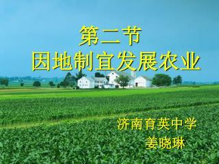 第二节 因地制宜发展农业