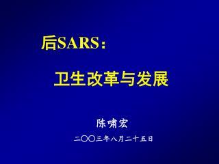 后 SARS :