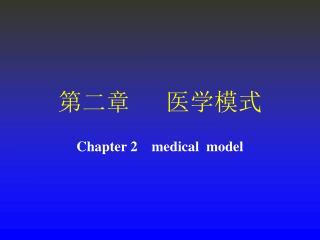 第二章 医学模式