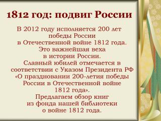 1812 год: подвиг России