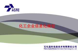 化工企业信息化规划