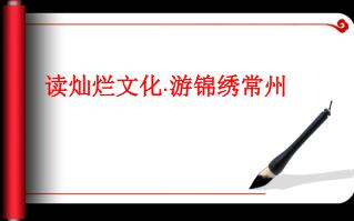 读灿烂文化 · 游锦绣常州
