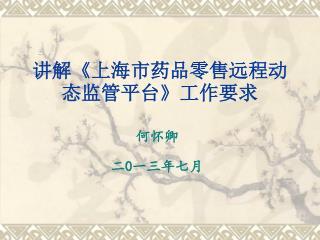 讲解 《 上海市药品零售远程动态监管平台 》 工作要求