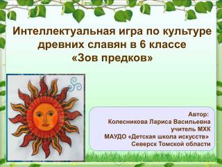 Интеллектуальная игра по культуре древних славян в 6 классе «Зов предков»
