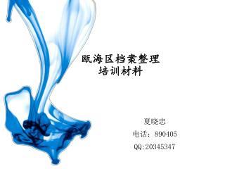 瓯海区档案整理 培训材料