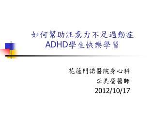 如何幫助注意力不足過動症 ADHD 學生快樂學習