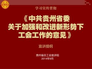 学习宣传贯彻 《中共贵州省委 关于加强和改进新形势下 工会工作的意见》 宣讲提纲