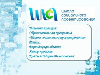 Название проекта: Образовательная программа «Школа социального проектирования» Регион: