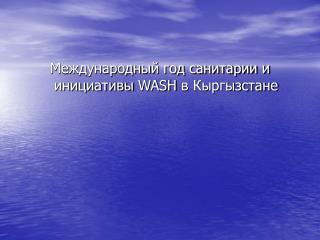 Международный год санитарии и инициативы WASH в Кыргызстане