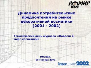 Динамика потребительских предпочтений на рынке декоративной косметики (2001 - 2002)