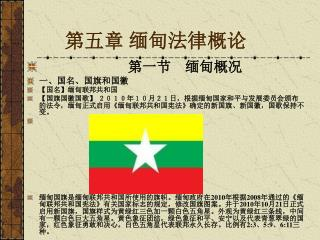 第五章 缅甸法律概论