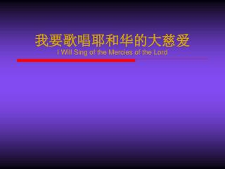 我要歌唱耶和华的大慈爱 I Will Sing of the Mercies of the Lord