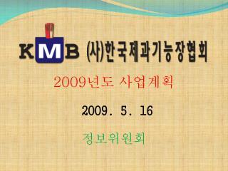 2009 년도 사업계획 2009. 5. 16 정보위원회