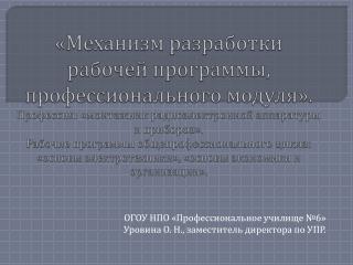 ОГОУ НПО «Профессиональное училище №6» Уровина О. Н., заместитель директора по УПР.