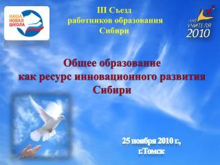 Общее образование как ресурс инновационного развития Сибири