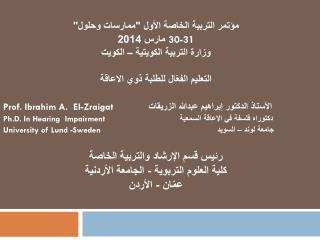 """مؤتمر التربية الخاصة الأول """"ممارسات وحلول"""" 30-31 مارس 2014 وزارة التربية الكويتية – الكويت"""