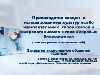 ( замена роллерных технологий)  Закрытое акционерное общество «Саяны»