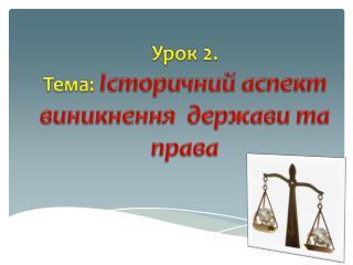 Урок 2. Тема: Історичний аспект виникнення держави та права