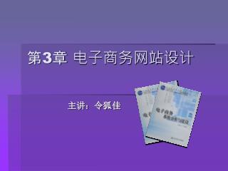 第 3 章 电子商务网站设计